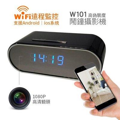 W101 無線WIFI 鬧鐘針孔攝影機/手機監看wifi針孔攝影機 徵信社專用 無線遠端針孔攝影機