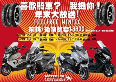 {板橋侑新}象牌 feelfree wintec 鋼絲胎 120/70r15+160/60r15 ak tmax 輪胎