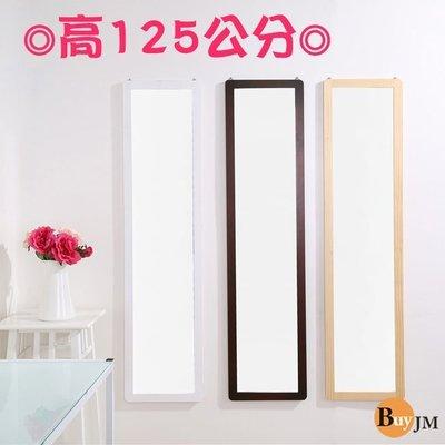 立鏡《百嘉美2》溫妮實木加長壁鏡-三色...