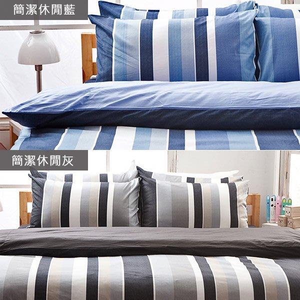 (預購)床包 / 雙人加大【簡潔休閒-兩色可選】含兩枕套,100%精梳棉,台灣製造,戀家小舖R12-AAS301