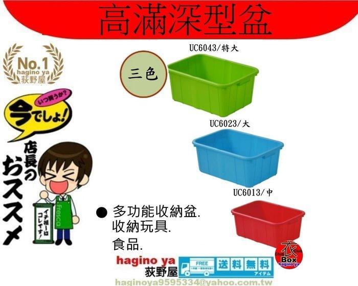 荻野屋 UC-6013 (中)高滿深型盆/整理盆/置物盆/1入/UC6013/直購價