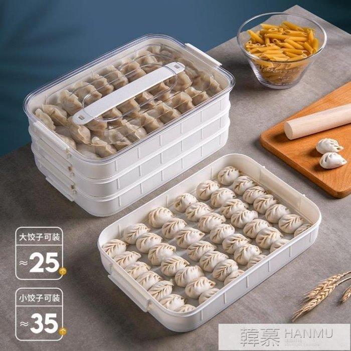 餃子盒凍餃子家用冰箱速凍保鮮多層分隔食品級收納盒餛飩水餃托盤 【全館免運】 YTL