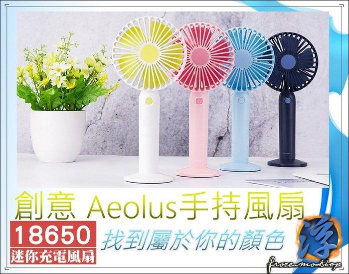 【浮若生夢SHOP】創意 Aeolus手持風扇 新款USB風扇 便攜充電風扇 風神迷你小風扇