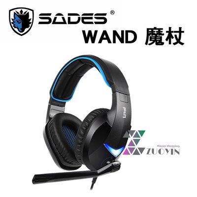 [佐印興業] SADES 賽德斯 WAND 魔杖 7.1聲道/2.1聲道 雙模式電競耳麥 電競耳機 遊戲耳麥