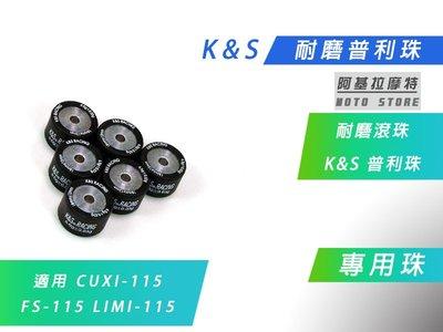附發票 K&S 耐磨普利珠 超耐磨 滾珠 普立珠 適用 CUXI 115 FS 115 LIMI 115 專用