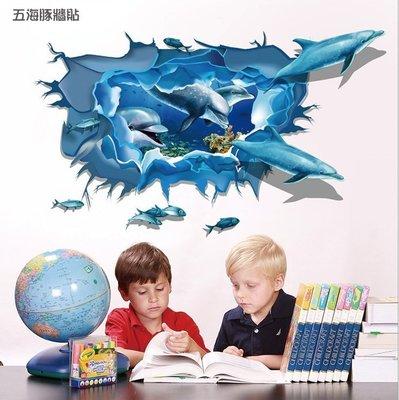 【五海豚牆貼】60x90創意3D立體視...