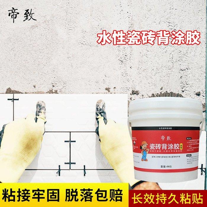 爆款熱賣-瓷磚膠背涂膠強力粘合劑粘墻磚專用膠貼玻化磚地磚粘結劑瓷磚背膠