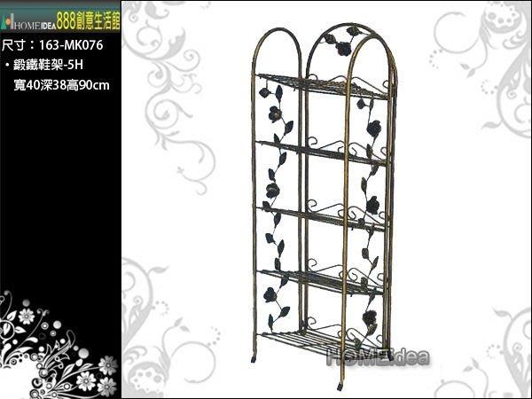 ※888創意生活館※163-MK076鍛鐵鞋架-5H$1,500元(28-收納盒-藝品-時鐘-掛畫)台南-高雄-屏東