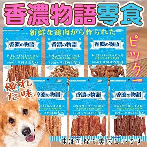 【??培菓寵物48H出貨??】香濃物語《低脂肪》雞肉圈/肉棒/肉片系列零食-90~100g*10包自取不打折