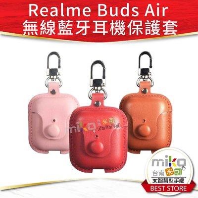 【MIKO米可手機館】Realme Buds Air 無線藍牙耳機 保護套 保護殼 皮革 小羊皮 皮套 耳機套