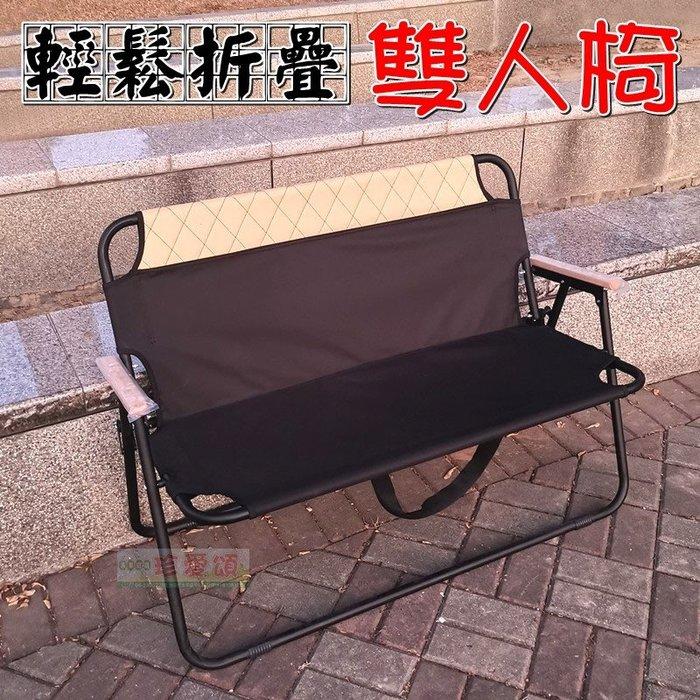 【珍愛頌】A085 宅配免運 雙人椅 休閒椅 露營椅 摺疊椅 情人椅 沙發椅 兒童椅 輕鬆折疊長椅 露營 野餐 宿舍