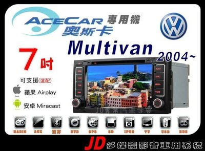 【JD 新北 桃園】ACECAR VW Multivan 福斯 DVD/USB/HD數位/導航/藍芽/方控 7吋觸控螢幕專用主機