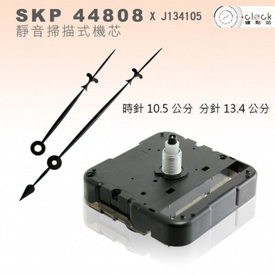 【鐘點站】精工-44808 時鐘機芯(螺紋高8.8mm)安靜無聲 壓針+鐘針(J134105)附SONY電池 組裝說明書