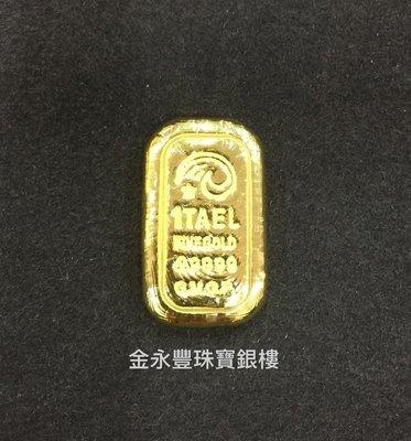 黃金條塊 一台兩 金條 保值黃金9999