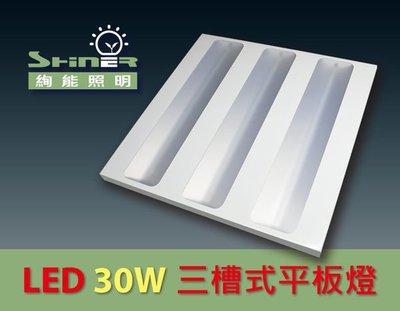 絢能照明-LED 30W 三槽式輕鋼架燈/平板燈/吸崁兩用/超薄型/台製品保固2年