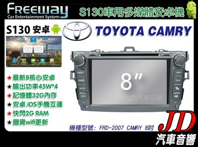 【JD 新北 桃園】FREEWAY TOYOTA CAMRY 2007 DVD/數位/導航/藍芽 8吋 S130 安卓機