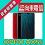 【向東- 大同民生店】全新oppo ax5s 3+64g 6...