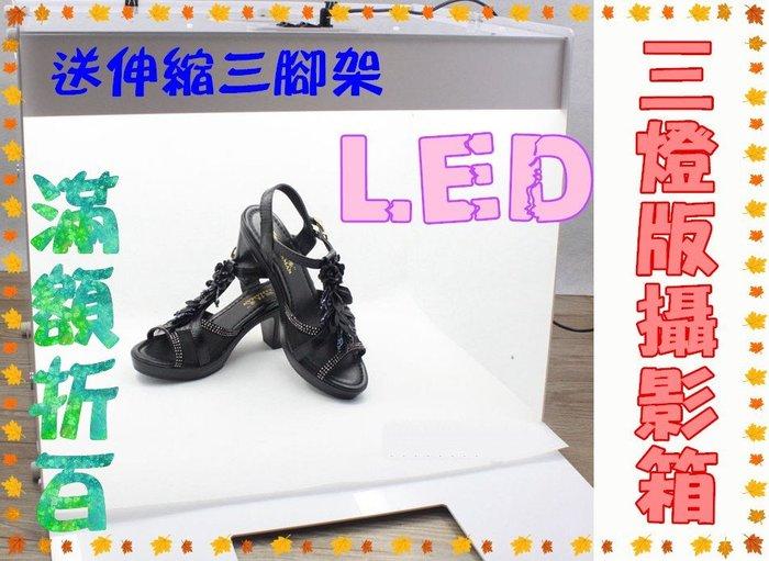 50*41*40cm LED三燈版攝影箱 迷你攝影棚 手機相機拍攝 網拍玉水晶手環腳項練子戒指飾品可參考【送伸縮三腳架】