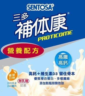三多補體康 三多補体康高纖高鈣營養配方8入裝禮盒