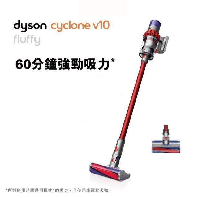 ☎『回函贈6000禮卷↘比周年慶更殺』Dyson Cyclone V10 Fluffy SV12 (紅色)無線手持吸塵器~60分鐘續航力