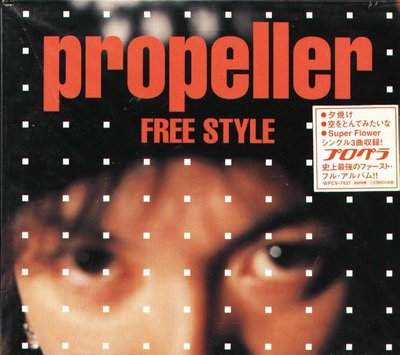 K - Propeller - FREE STYLE - 日版 - NEW  プロペラ ゆうたろう 堀之内傭平 権田たけ