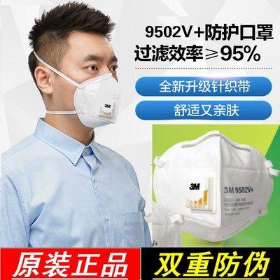 現貨 3M9501V+ 9502V+防塵口罩防霧霾PM2.5 工業粉塵 男女透氣KN95騎行