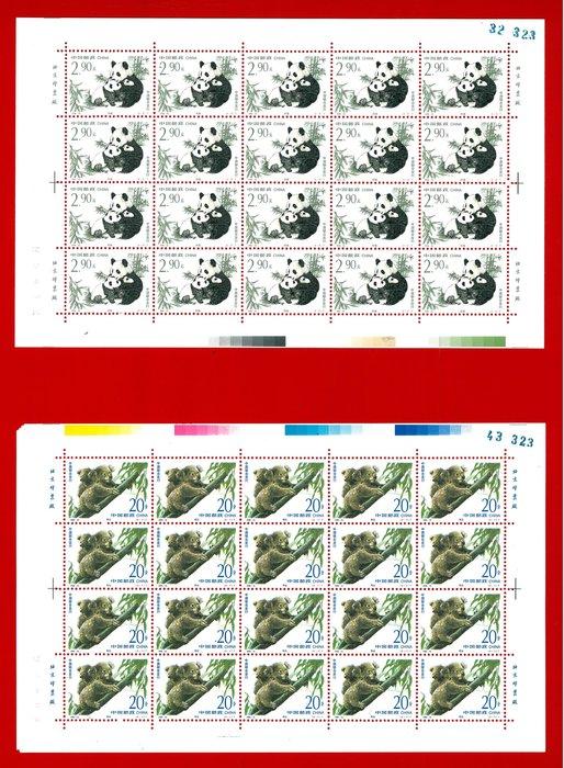 1995-15  珍稀動物(中澳聯合發行)熊貓與無尾熊版張全新上品原膠、無對折(張號與實品可能不同)