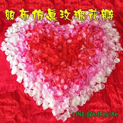 仿真玫瑰花瓣 灑花-婚慶、婚禮、宴會、求婚、婚房佈置  多種顏色現貨 情人節