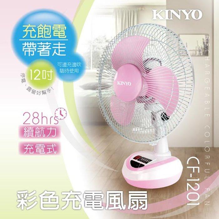 KINYO 耐嘉 CF-1201/CF-1202 12吋 充電式風扇/續航力28hrs/戶外活動/烤肉/露營/停電/宿舍
