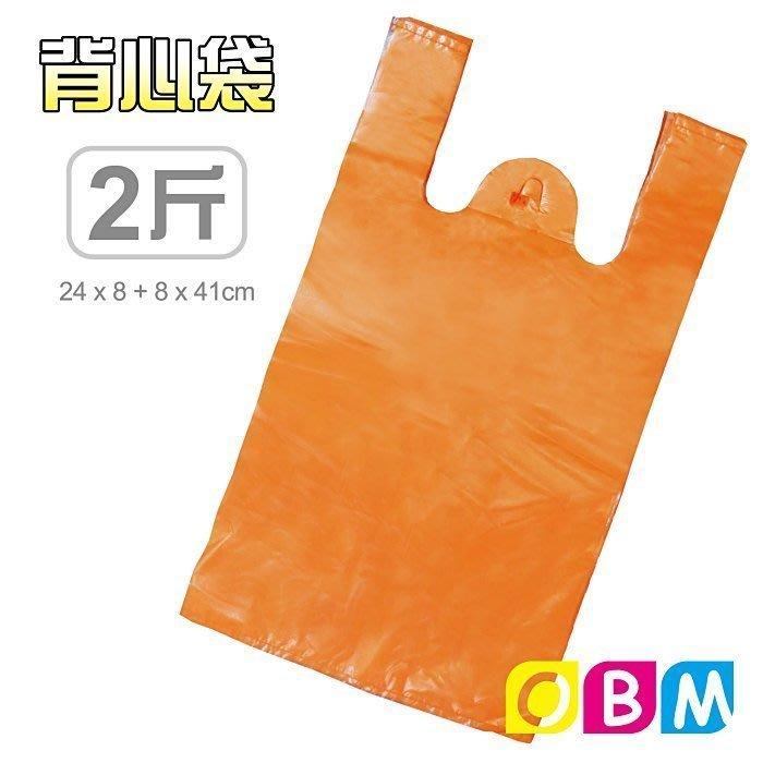 OBM包材館-市場背心袋 / 塑膠袋 / 手提袋 / 包裝袋  2斤袋  橘色、粉色、紅色 ❤(◕‿◕✿)