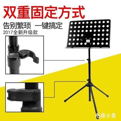 樂譜架 可折疊升降鐵質工藝 BS21868TW