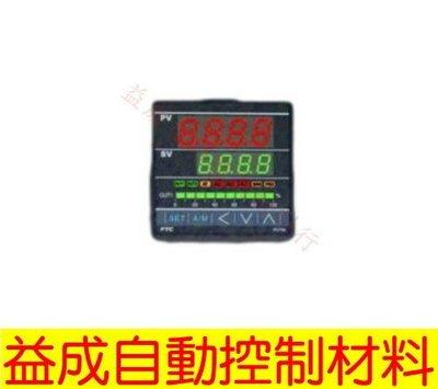 【益成自動控制材料行】溫度控制器 FC700R-101000