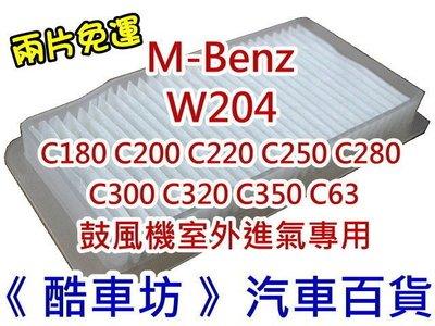 《酷車坊》鼓風機室外進氣濾網 BENZ W204 C200 C300 C63 AMG 另冷氣濾網 空氣濾芯 機油芯
