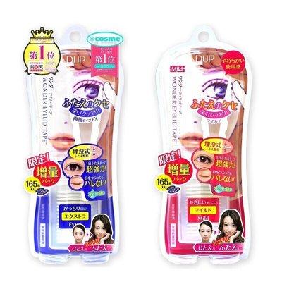 ღ 女人心機 ღ D-UP 第二代Wonder Eyelid Tape 雙眼皮貼布 (深邃款/敏感款)~ 超值增量版 165枚入