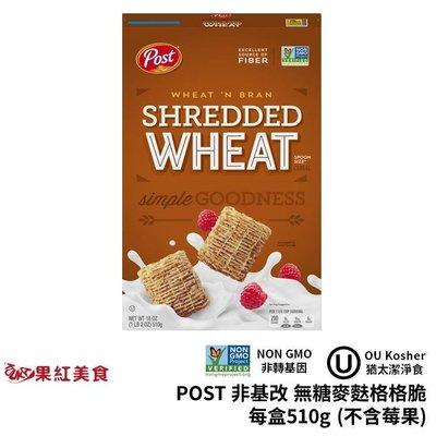 POST 非基改 無糖 麥麩 格格脆 510g 不含莓果 無調味 燕麥 多穀物 早餐 麥片 脆片 穀片 穀物