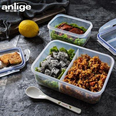 保鮮盒塑料長方形帶蓋微波爐飯盒便當盒冰箱水果食品密封盒
