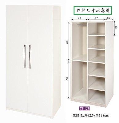 小黑清倉館~衣櫃CT-103(油壓緩衝款)14色可挑~防水家具、防潮家具、防潮衣櫃,塑鋼衣櫃、塑鋼家具~防霉家具