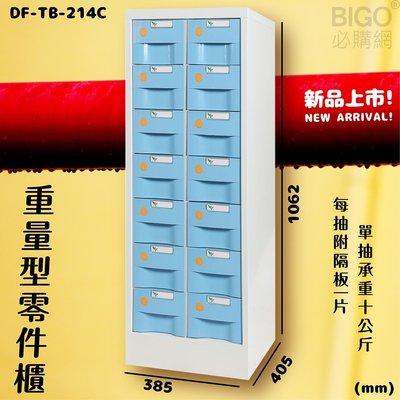 【新型收納】大富 14抽 重量型零件櫃藍) DF-TB-214C 每格承重10kg 收納櫃 分類櫃 抽屜櫃 工廠 公司