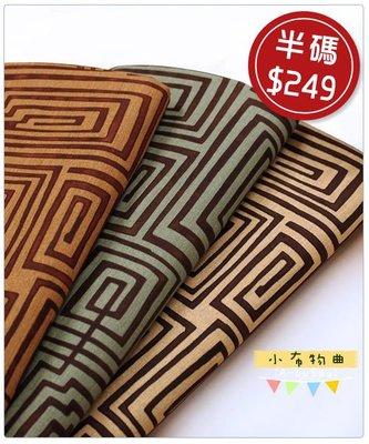 【小布物曲】厚棉帆布- 清倉回饋 繞迷宮/半碼‧DIY/出清特價/抱枕/家飾布