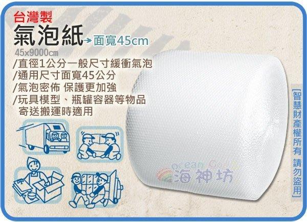 =海神坊=台灣製 氣泡紙 45*9000cm 包裝 搬運 寄貨 寄送 宅配 保護產品 氣泡布 泡棉 10mm 買3送1