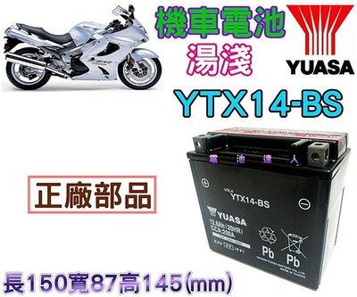 《中壢電池》湯淺機車電池 YUASA YTX14-BS GTX14-BS 山葉 本田 鈴木 川崎 光陽  重型機車