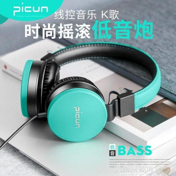 頭戴式耳機 C18手機耳機頭戴式 帶麥有線音樂重低音耳麥電腦通用