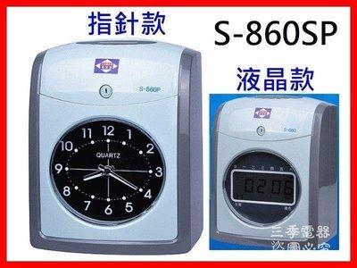 S860SP打卡鐘(加送50張卡紙)考勤鐘打卡機考勤機自動移位停電記憶功能TCQ58355