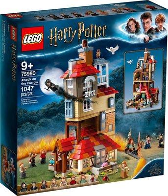 LEGO 樂高 75980 HarryPotter系列 洞穴屋襲擊Attack on The Burrow