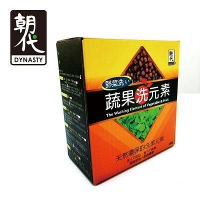 朝代國際-蔬果洗元素 (環保 洗水果 洗碗 洗衣服)   4盒  優惠中