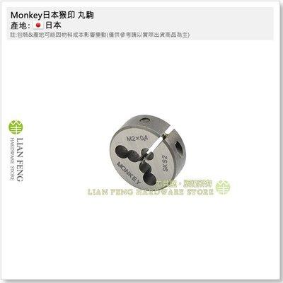 【工具屋】*含稅* Monkey日本猴印 丸駒 Φ25mm M2*0.4 公制 SKS-2 螺絲攻 攻牙器 外牙
