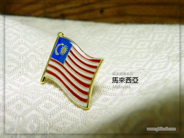 【國旗徽章達人】馬來西亞國旗徽章/國家/胸章/別針/胸針/Malaysia/超過50國圖案可選