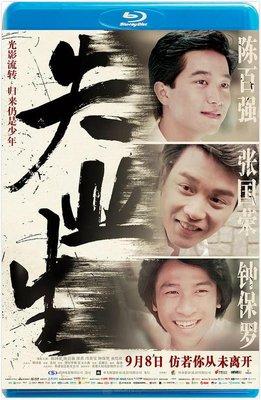 失業生  失業主 On Trial (1981) 張國榮、陳百強、鍾保羅
