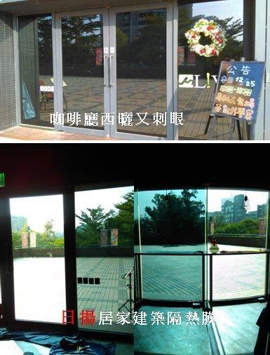 【DIY】❈買4送1❈窗戶玻璃隔熱膜(75cm*120cm)  遮光 防曬 防爆 抗UV 隱密 隔熱紙 日揚展示中心