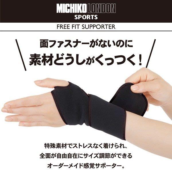 含稅!【運動保護!】MICHIKO LONDON ~ FREE FIT可調式纏繞護腕帶【左右手皆適用】【G0008】